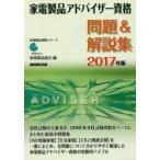 家電製品アドバイザー資格問題&解説集 2017年版/家電製品協会