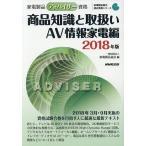 家電製品アドバイザー資格商品知識と取扱い 2018年版AV情報家電編/家電製品協会
