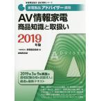 家電製品アドバイザー資格AV情報家電商品知識と取扱い 2019年版 / 家電製品協会