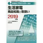 〔予約〕家電製品アドバイザー資格 生活家電 商品知識と取扱い 2019年版 /一般財団法人/家電製品協会