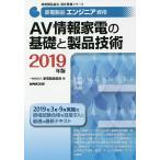 〔予約〕家電製品エンジニア資格 AV情報家電の基礎と製品技術 2019年版 /一般財団法人/家電製品協会