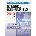 家電製品エンジニア資格生活家電の基礎と製品技術 2019年版 / 家電製品協会