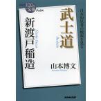 新渡戸稲造武士道/山本博文