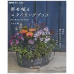 寄せ植えスタイリングブック 草花の魅力を120%引き出す NHK趣味の園芸/上田広樹