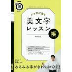 クセ字が直る美文字レッスン帳 ルールを覚えて練習すれば、みるみる字がきれいになる! / 青山浩之