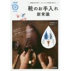 Yahoo!bookfanプレミアム靴のお手入れ新常識 革靴は水で洗う!スニーカーが何倍も長もち!/安富好雄/NHK出版