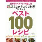 2300万人がネットで選んだみんなのきょうの料理ランキングベスト100レシピ/レシピ