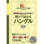 聞けて話せるハングル リスニング マスタ-    NHK出版 NHK出版