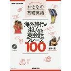 おとなの基礎英語海外旅行が楽しくなる英会話フレーズ100/松本茂/旅行