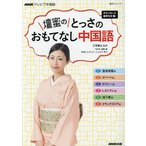 壇蜜のとっさのおもてなし中国語 ダウンロード音声付き/三宅登之/NHK出版