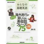 Yahoo!BOOKFANプレミアムおとなの基礎英語海外旅行がさらに楽しくなる英会話フレーズ75+75/松本茂/旅行