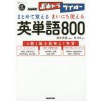 NHKボキャブライダーまとめて覚えるまいにち使える英単語800/田中茂範/NHK/旅行