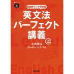 NHKラジオ英会話英文法パーフェクト講義 音声DL BOOK 上  NHK出版 大西泰斗
