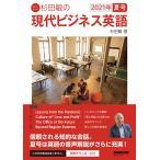杉田敏の現代ビジネス英語 2021年夏号 / 杉田敏 / 旅行