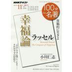 幸福論 客観的に生きよ   NHK出版 小川仁志
