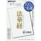 法華経 あなたもブッダになれる/植木雅俊/日本放送協会/NHK出版