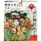福を呼ぶ!ニッポン神社めぐり/平藤喜久子/日本放送協会/NHK出版/旅行