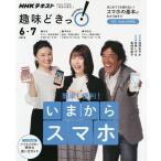 簡単!便利!いまからスマホ/池澤あやか/日本放送協会/NHK出版