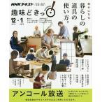 幸せになる暮らしの道具の使い方。 アンコール放送 / こぐれひでこ / 日本放送協会 / NHK出版 / 旅行