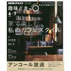 Yahoo!bookfanプレミアム家で楽しむ私のカフェスタイル / 石井佳苗 / 浅本充 / 日本放送協会 / レシピ