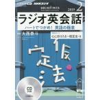 CD ラジオ英会話 2月号