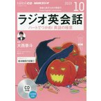 CD ラジオ英会話 10月号