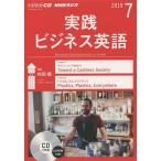 CD ラジオ実践ビジネス英語 7月号
