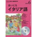 ショッピングイタリア CD ラジオまいにちイタリア語 6月号