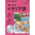 ショッピングイタリア CD ラジオまいにちイタリア語 7月号