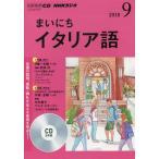ショッピングイタリア CD ラジオまいにちイタリア語 9月号