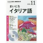 ショッピングイタリア CD ラジオまいにちイタリア語 11月号