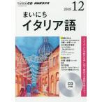 ショッピングイタリア CD ラジオまいにちイタリア語 12月号