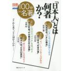 日本人 とは何者か     NHK出版 松岡正剛