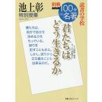 池上彰特別授業君たちはどう生きるか 読書の学校   NHK出版 池上彰