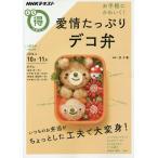 Yahoo!bookfanプレミアムお手軽にかわいく!愛情たっぷりデコ弁 / 浜千春 / レシピ