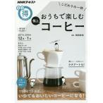 Yahoo!bookfanプレミアムこだわりの一杯おうちで楽しむ極上コーヒー / 岡田章宏