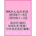 NHKみんなの手話 2018年7〜9月/2019年1〜3月/森田明/松岡和美/日本放送協会