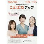 NHKアナウンサーとともにことば力アップ 2020年10月〜2021年3月 / NHKアナウンス室 / NHK放送文化研究所