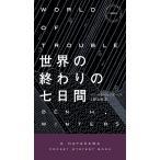 世界の終わりの七日間/ベン・H・ウィンタース/上野元美