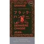 「ブラック・ハンター / ジャン=クリストフ・グランジェ / 平岡敦」の画像
