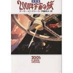 2001年宇宙の旅 / アーサーC.クラーク / 伊藤典夫