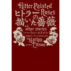ヒトラーの描いた薔薇/ハーラン・エリスン/伊藤典夫