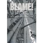 BLAME! THE ANTHOLOGY/弐瓶勉/小川一水/飛浩隆