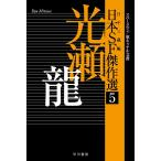 日本SF傑作選 5 / 日下三蔵