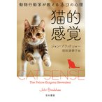 猫的感覚 動物行動学が教えるネコの心理/ジョン・ブラッドショー/羽田詩津子