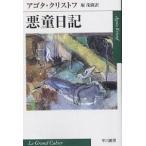 悪童日記 / アゴタ・クリストフ / 堀茂樹