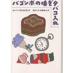 バゴンボの嗅ぎタバコ入れ / カート・ヴォネガット / 浅倉久志 / 伊藤典夫