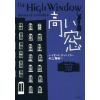 高い窓/レイモンド・チャンドラー/村上春樹