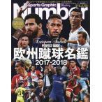 欧州蹴球名鑑 2017-2018