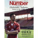 Sports Graphic Number PLUS  September 2018  文藝春秋